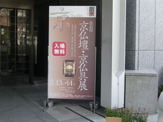 第45回京仏壇・京仏具展「世代をつなぐ縁の家」