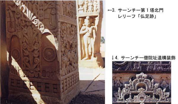 サーンチー第1塔北門レリーフ「仏足跡」とサーンチー僧院址遺構装飾