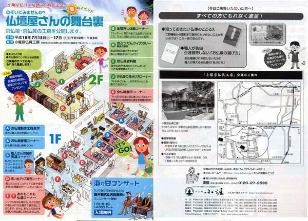 平成18年7月小堀京仏具工房創立10週年記念イベント