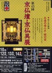 第43回京仏壇京仏具展