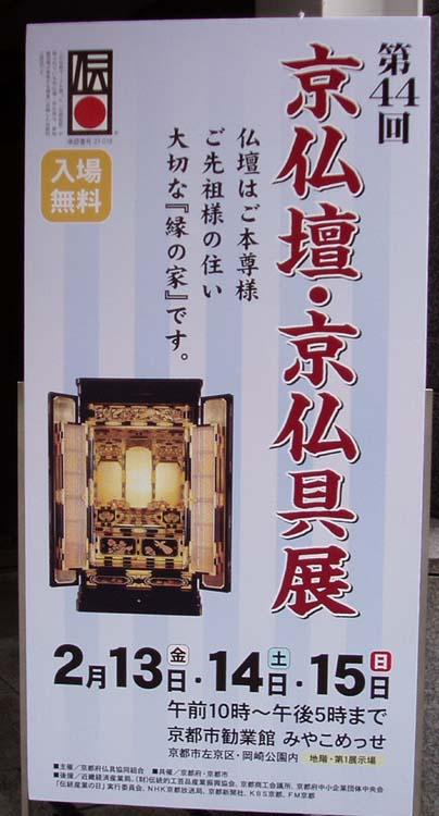 第44回京仏壇・京仏具展