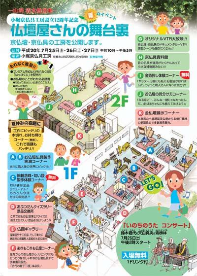 2008年小堀主催)小堀京仏具工房イベント