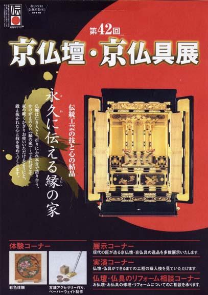 第42回京仏壇・京仏具展