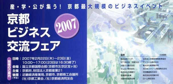 京都ビジネスパートナー交流フェア2007