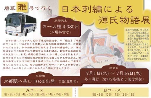 京都こころの旅「日本刺繍による源氏物語展」