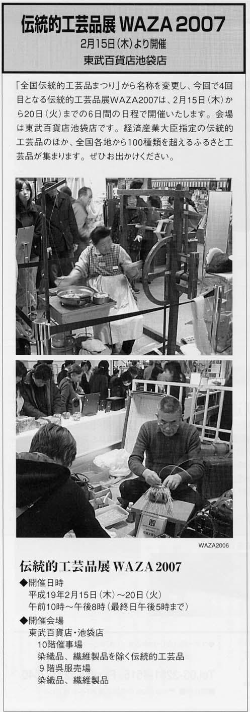伝統的工芸品展WAZA2007