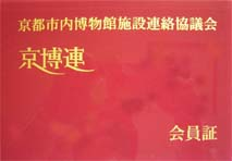 京仏壇京仏具資料館が京博連に加盟