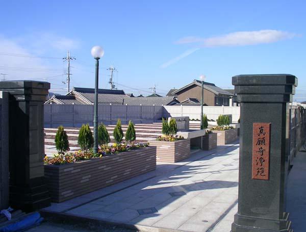 真願寺浄苑入り口