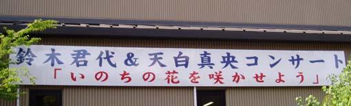 鈴木君代&天白真央「いのちの花を咲かせよう!」