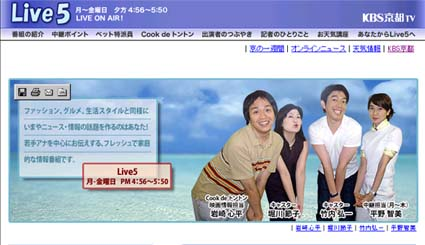 KBS京都TV Live5