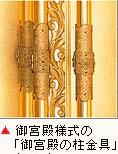 柱金具(お仏壇用)です。