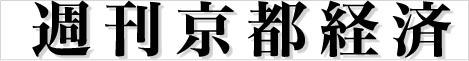 週刊京都経済LOGO