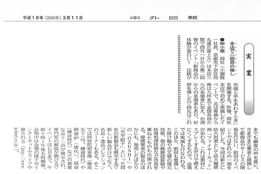 中外日報2006年3月11日掲載