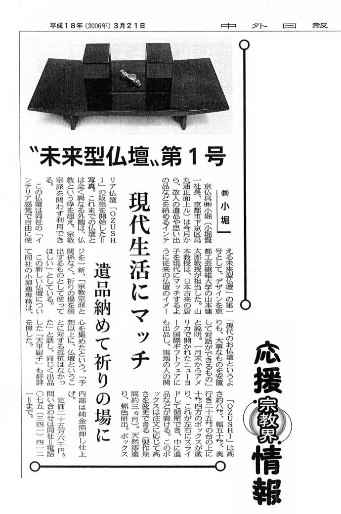 中外日報2006年3月21日掲載