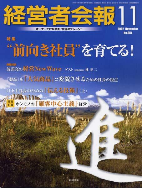 2007年11月号「経営者会報11」