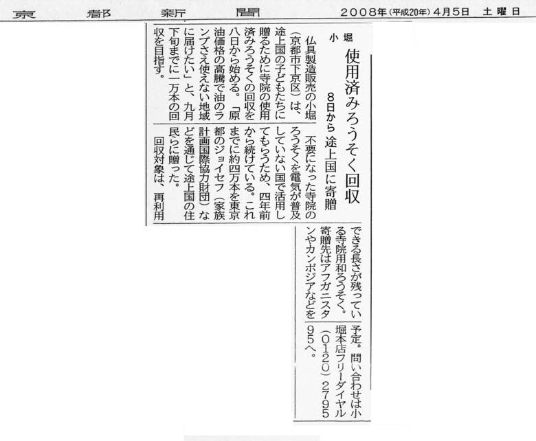 京都新聞 平成20年4月5日 使用済みろうそく回収