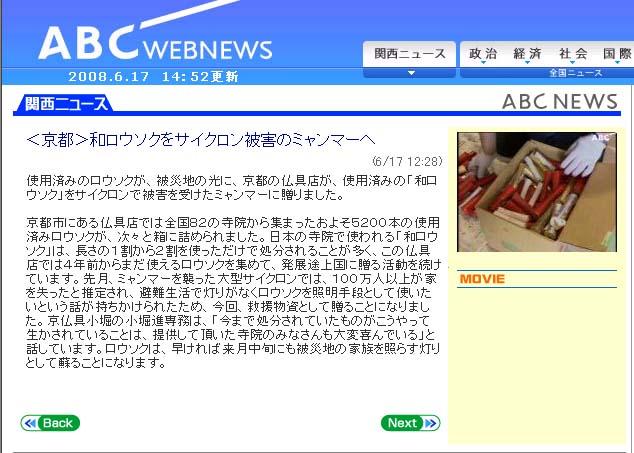 平成20年6月17日ANNニュース