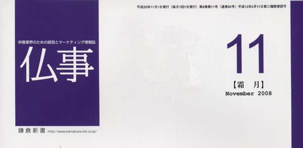 月間「仏事」2008年11月号