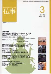 月間「仏事」 2008年3月号