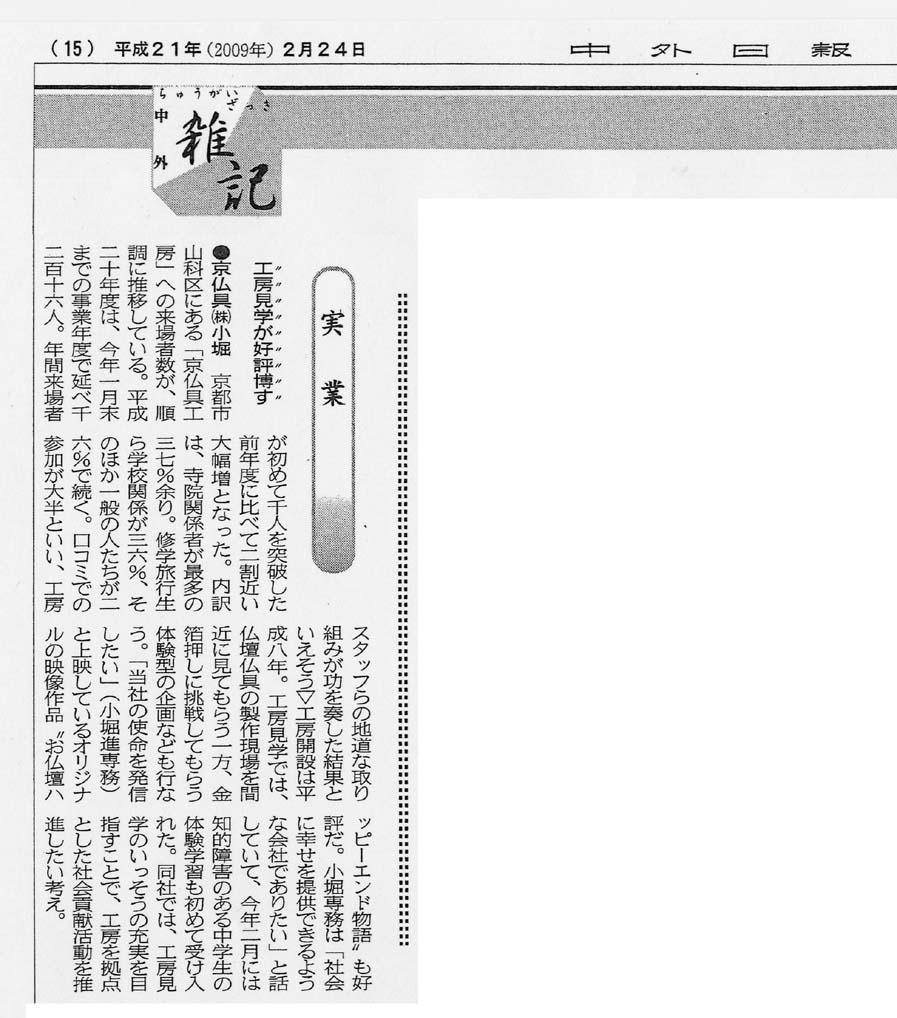 中外日報 平成21年2月24日