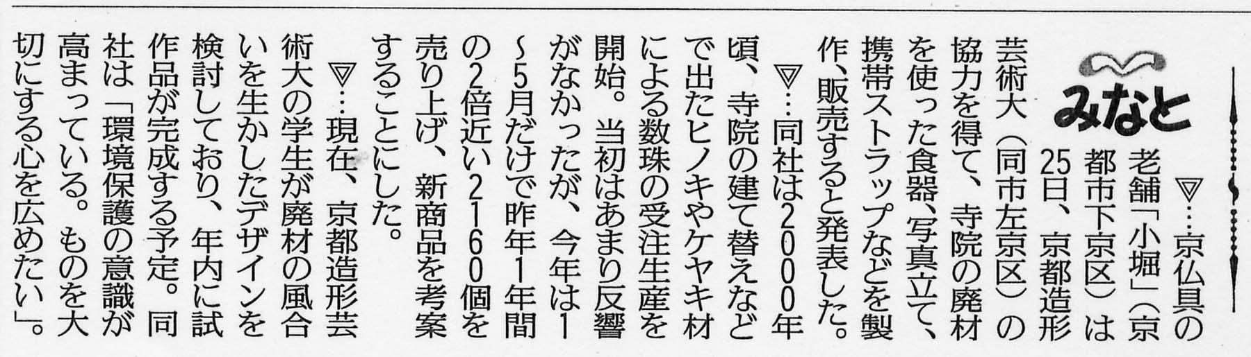 読売新聞夕刊 2009年6月25日掲載