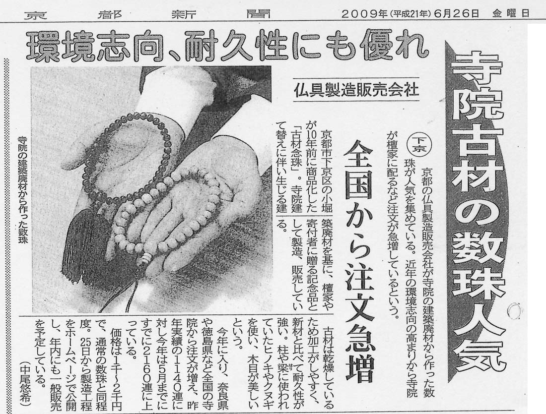 京都新聞 平成21年6月26日 関西広域ニュース