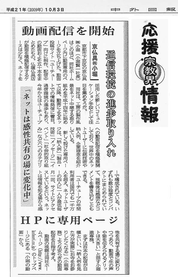 中外日報 平成21年10月3日