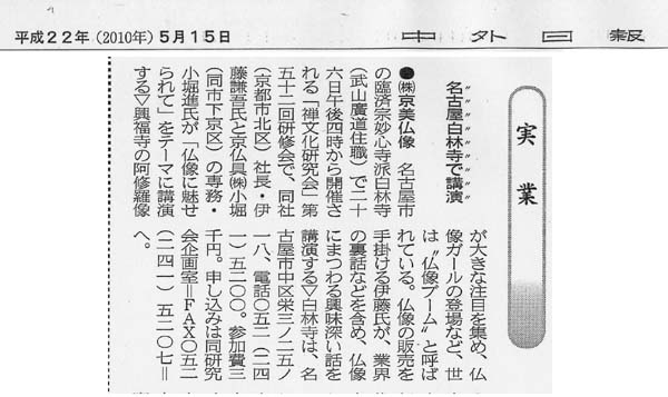 平成22年名古屋 白林寺で講演