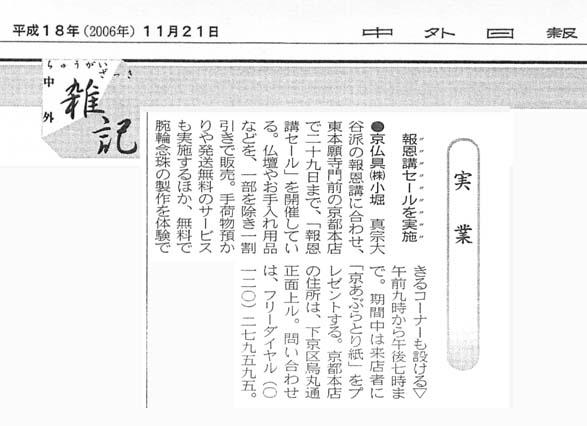 中外日報雑記