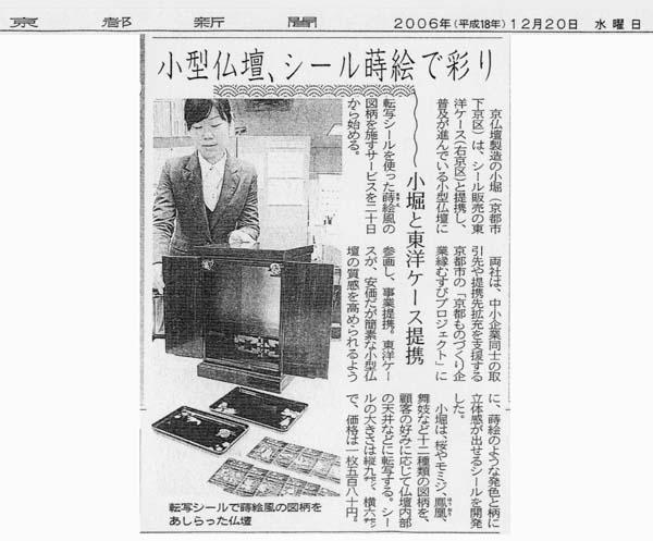 京都新聞 小堀と東洋ケース提携