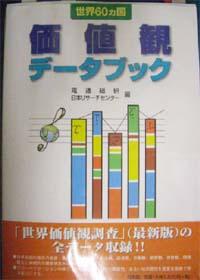 世界60ヵ国価値観データブック