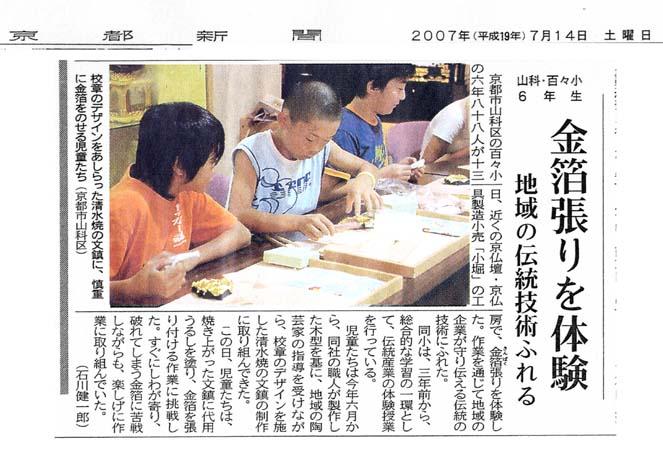 京都新聞 金箔張りを体験