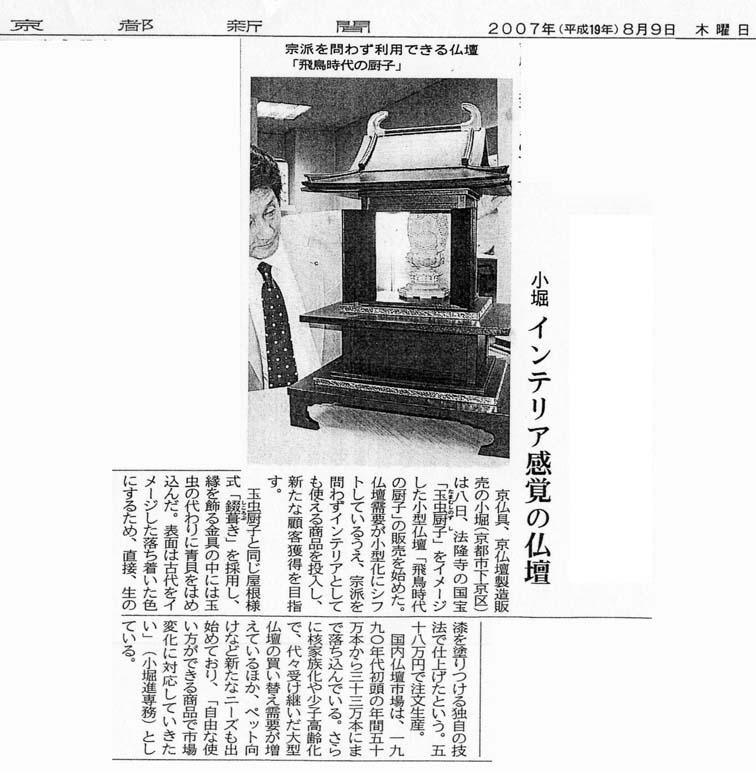京都新聞地元経済13面