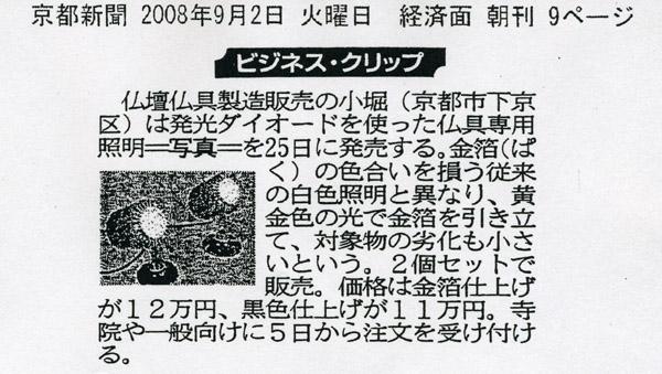 京都新聞ビジネスクリップ
