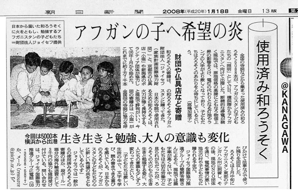朝日新聞 アフガンの子へ希望の炎