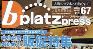 b-platz press 2006 08 Vol.67