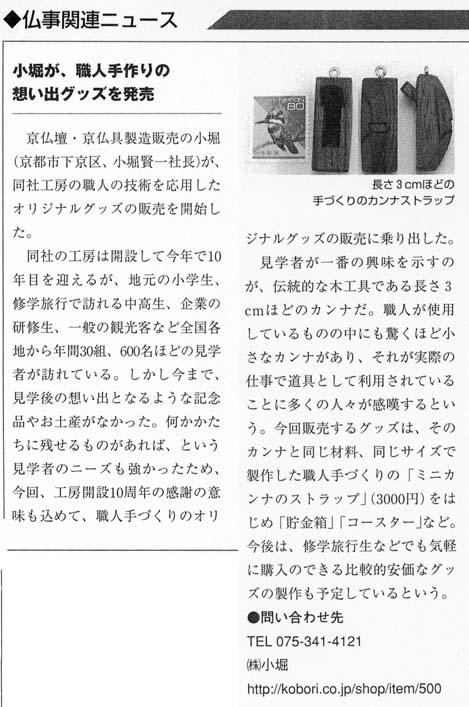 月間「仏事」神無月No.65