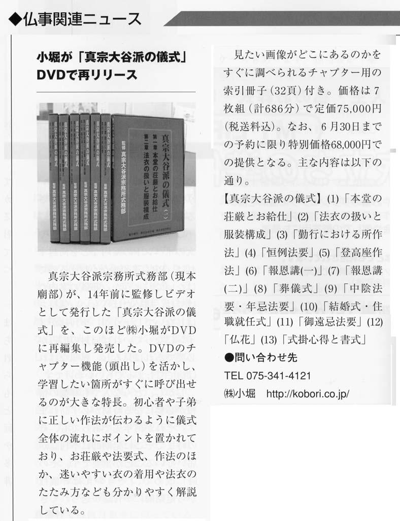 月間「仏事」2007年4月号