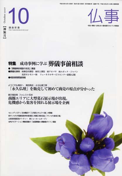 月間仏事 10月号 鎌倉新書発行