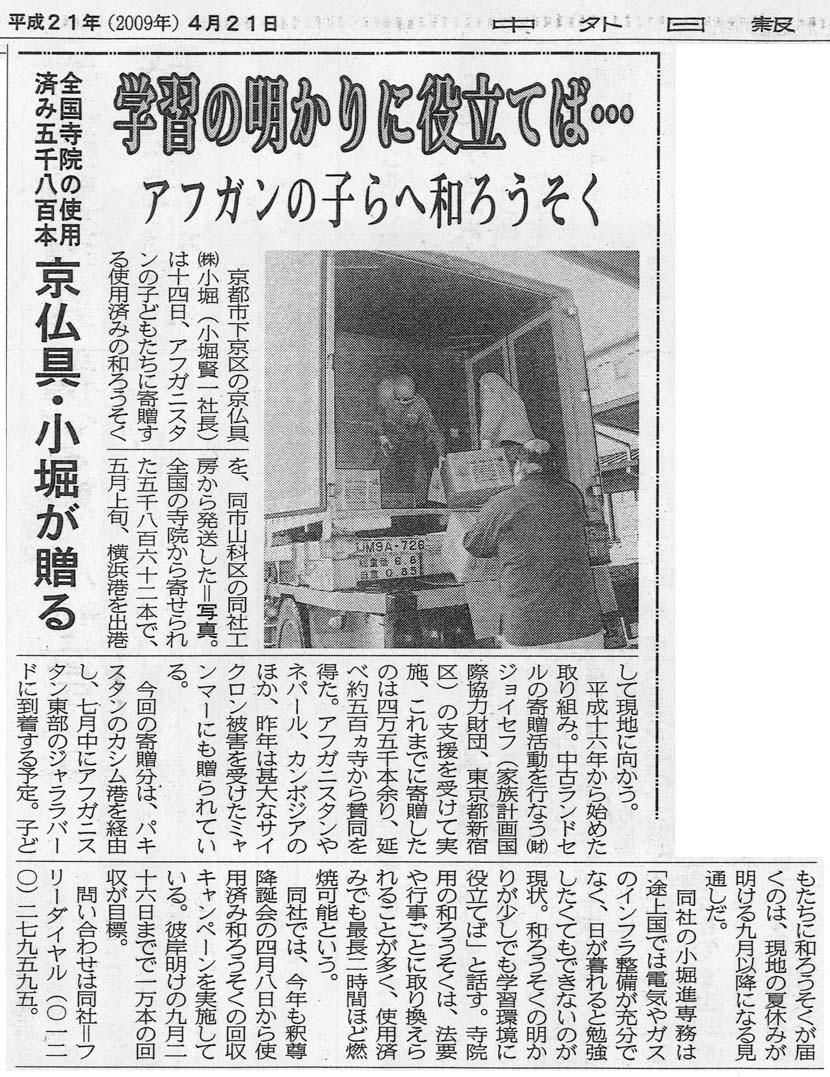 中外日報 平成21年4月21日