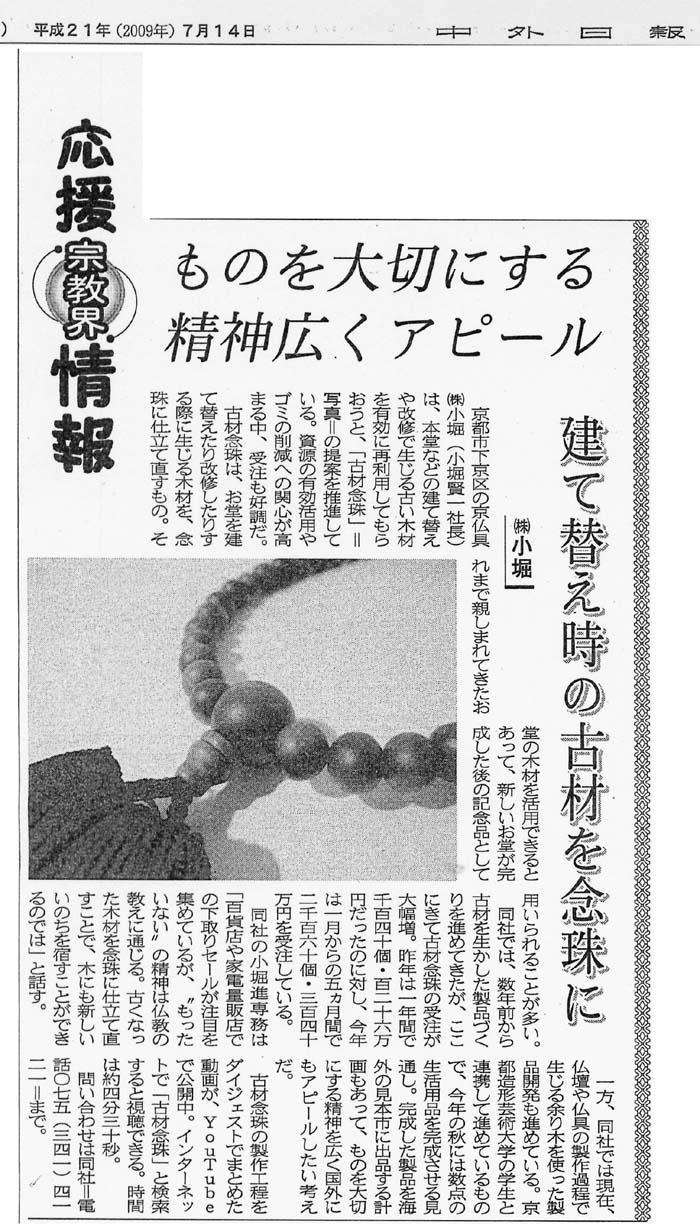 中外日報 宗教界応援情報