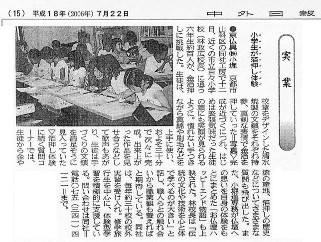 中外日報平成18年7月22日実業