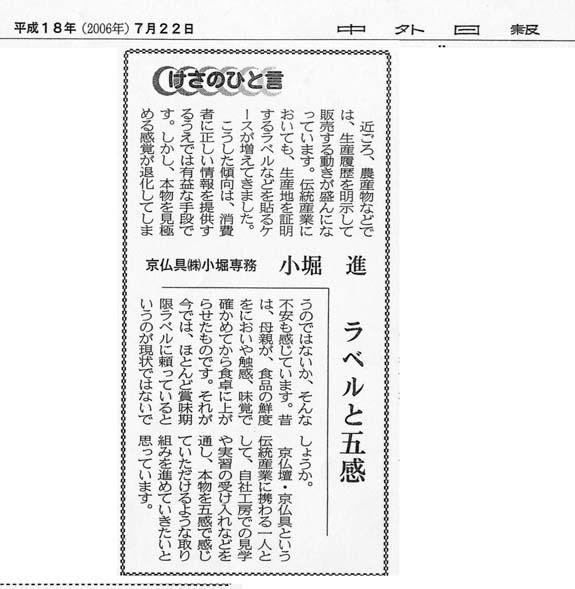 中外日報平成18年7月22日けさのひと言