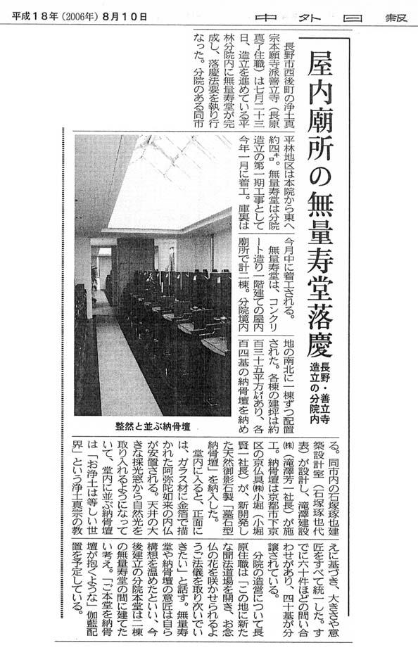 中外日報 平成18年8月10日 屋内廟所の無量寿堂落慶