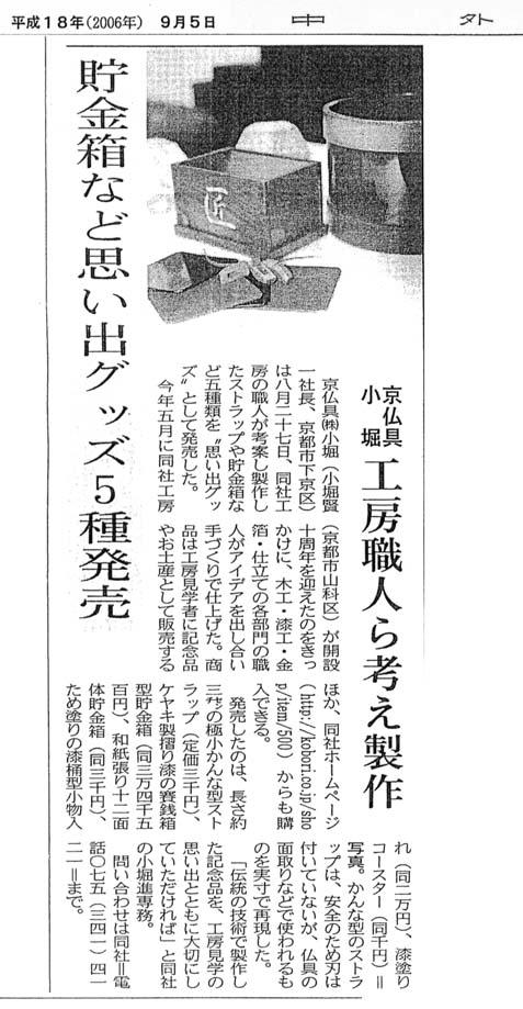 中外日報「貯金箱など思い出グッズ5種販売」
