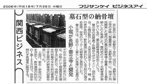 フジサンケイビジネスアイ平成18年7月26日掲載