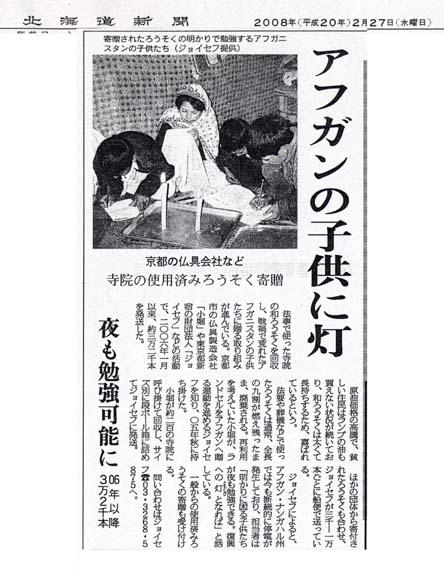 北海道新聞 寺院の使用済みろうそく寄贈