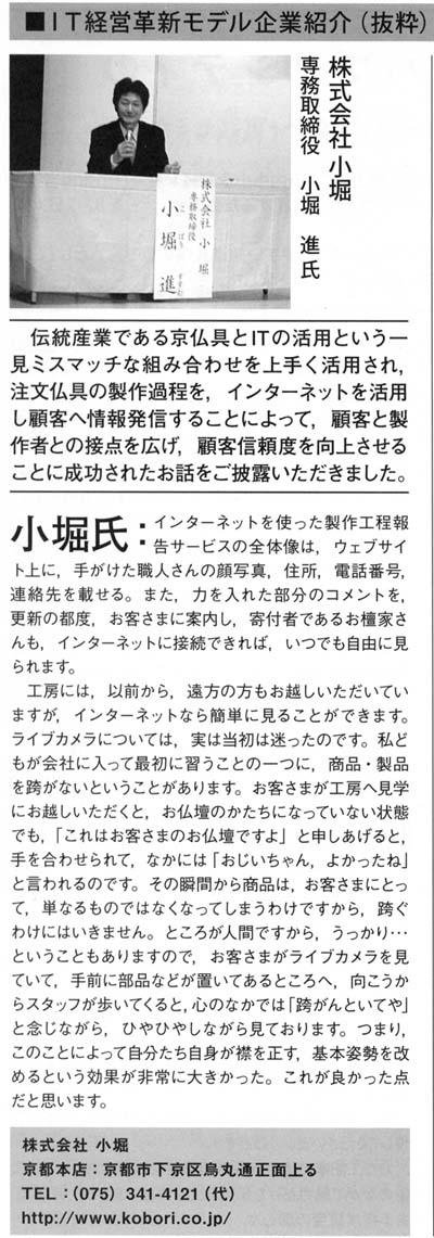 京都中小企業支援センター「からすまVol.197」