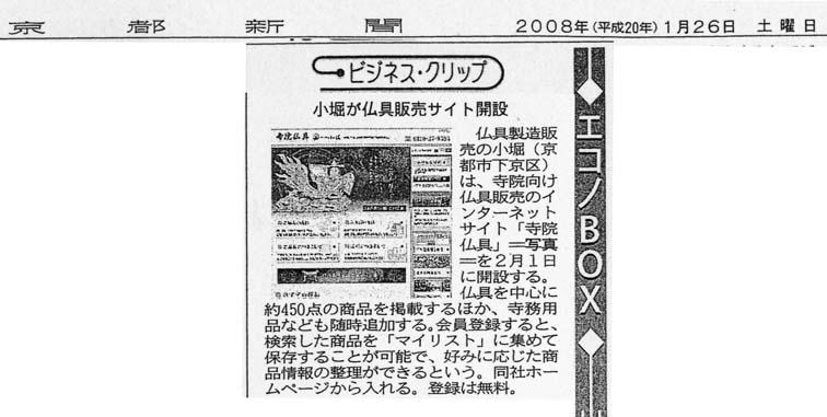 京都新聞 ビジネスクリップ