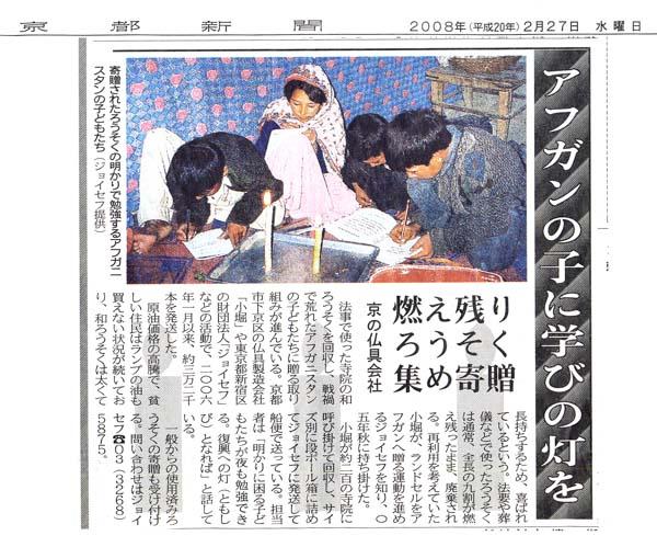 京都新聞 アフガンの子に学びの炎